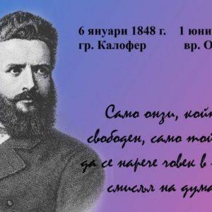 173 години от рождението на Ботев