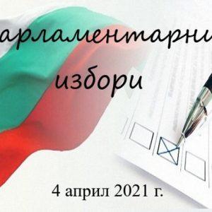 210 избирателни секции в община Русе, публикуваха предварителните списъци