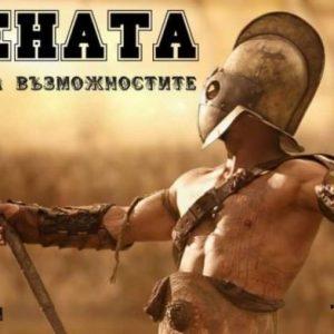 """""""Арената"""" кани русенци на благотворителни битки на Текето"""