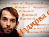 Беглецът от полицията в Разград обявен за национално издирване