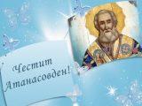 Близо 1200 русенци празнуват на Атанасовден