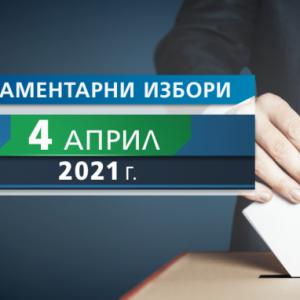 БСП в Русе обяви избраниците си за изборите, кметът не е в списъка