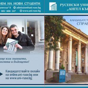 Въвеждат онлайн предварително кандидатстване и записване в Русенския университет