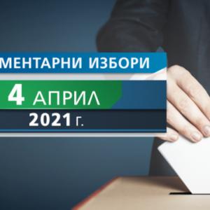 Гласуваме задължително с маска и след дезинфекция на ръцете, предизборни събития – само на открито