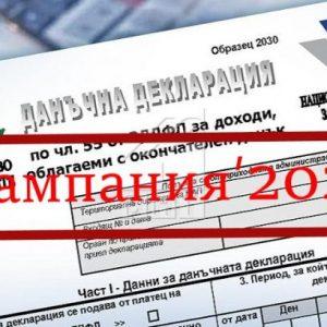 Започва данъчната кампания за 2021 г.