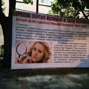 Как Община Русе допусна погазването на паметта на Виктория Маринова