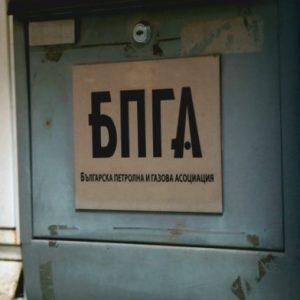КЗК проверява офиса на Българската петролна и газова асоциация