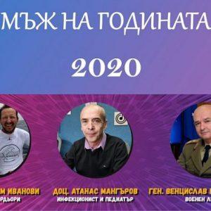"""Мутафчийски и Мангъров в битка и за """"Мъж на годината"""""""