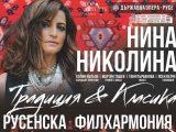 Нина Николина и Русенската филхармония с концерт в Плевен