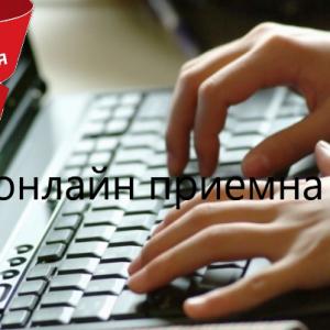 """Онлайн приемна на съветниците от """"БСП за България"""""""
