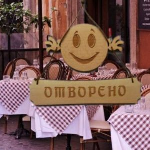 Отварят ресторантите на 1 март, месец по-късно и нощните заведения