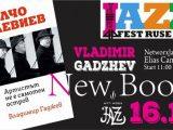 Представят книгата за Милчо Левиев в NetWorx Jazz