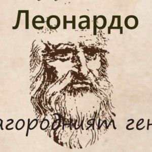 """Представят """"Леонардо – благородният гений"""" в Русе"""