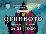 Русенската детска опера с първа премиера за годината.