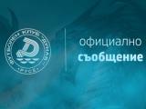 Футболистите поискали освобождаването на Ковачев