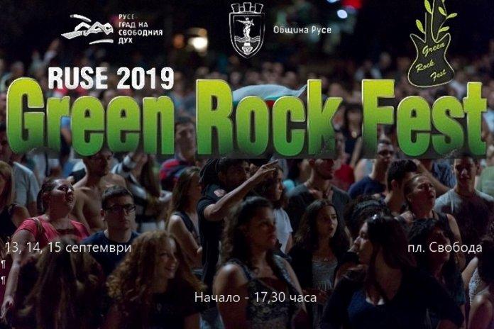 """""""Грийн рок фест"""" започва тази вечер в Русе"""