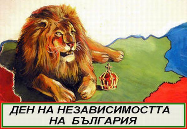 Преди 111 години България