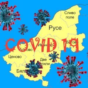 271 излекувани, но и 14 починали от COVID-19 за денонощие в Русенско