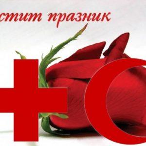 8 май – Световен ден на Червения кръст и Червения полумесец
