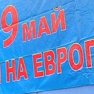 9 май: 70 години на европейска солидарност