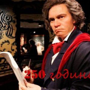 """""""Безсмъртна любима"""" за 250 години от рождението на Бетовен"""