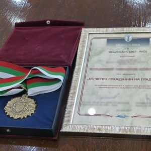 Двама нови почетни граждани на Русе
