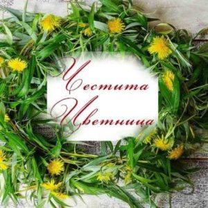 Над 11 хиляди русенци празнуват имен ден на Цветница