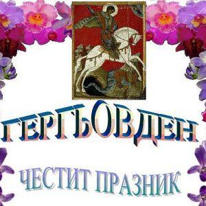 Над 5000 русенци празнуват на Гергьовден