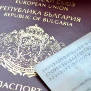 Ново удължаване на валидността на документите за самоличност