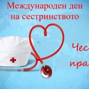 Областният управител с поздравление към медицинските сестри