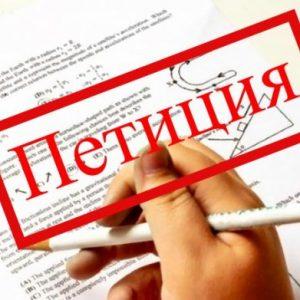 Петиция против матурите след 7 и 12 клас